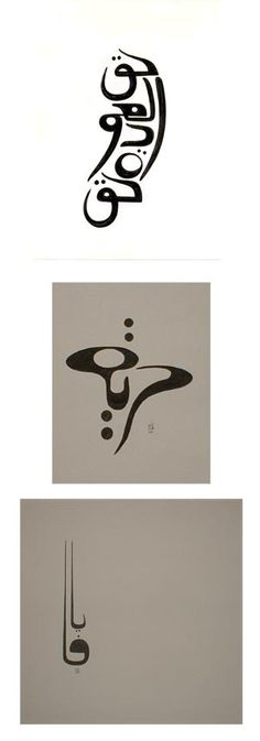 Modern Arabic calligraphy design of the word Freedom by Nlhad Dukhan