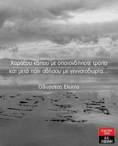 Carve yourself somewhere with any cost and then erase yourself with generosity Odysseas Elytis (Greek Poet) Poetry Quotes, Wisdom Quotes, Words Quotes, Wise Words, Life Quotes, Silly Quotes, Movie Quotes, Scott Fitzgerald Quotes, Feeling Loved Quotes