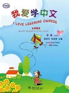 I love chinese: This textbook is designed for elementary students whose mother language is not Chinese. In this textbook, students will get knowledge about  strokes of Chinese character.