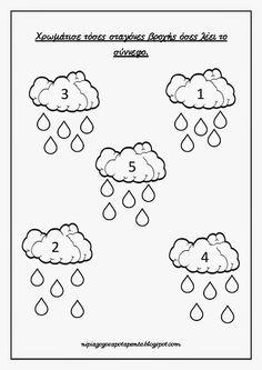 Φύλλα+εργασίας+για+το+φθινόπωρο-page-005.jpg (1131×1600)