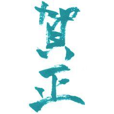 「賀正」 その1 2011年(平成2… ❤ liked on Polyvore featuring backgrounds, filler, text, phrase, quotes and saying