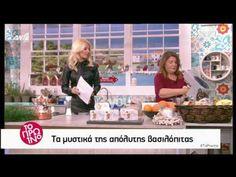 Youweekly.gr: Η Αργυρώ φτιάχνει βασιλόπιτα (2ο μέρος) - YouTube Content, Sweet, Youtube, Candy, Youtubers, Youtube Movies