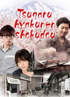 Tsugaru Hyakunen Shokudou (2011) - Yoichi Omori is the heir to a traditional restaurant in Aomori, but he works as a balloon artist in Tokyo until his father's injury calls him back.