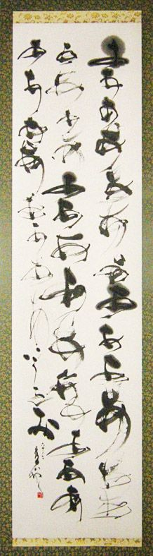 斎藤露石の創作書道 「あの百面相」  あの全ての太細や形を変えて 、楽しんで書いてみた一枚書きの作品です 。