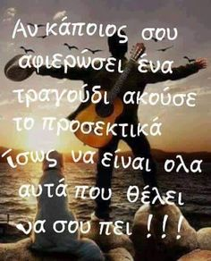 Mood Quotes, Life Quotes, Love Your Life, My Love, Greek Words, Greek Quotes, Love Words, My Music, Funny Jokes