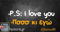 -P.S: I love you