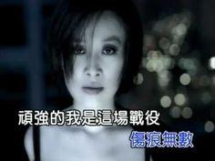 [KTV]征服 - 那英 na ying