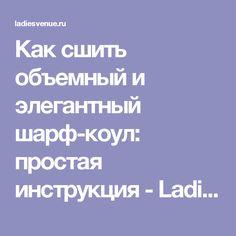Как сшить объемный и элегантный шарф-коул: простая инструкция - Ladiesvenue.ru