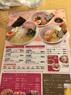 麺や そめいよしの (神田)メニュー【チケットレストラン食事券】