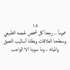 Words Quotes, Book Quotes, Me Quotes, Qoutes, Sayings, Funny Arabic Quotes, Funny Quotes, Study Quotes, Proverbs Quotes