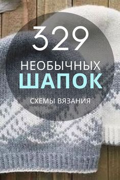 Knit Crochet, Crochet Hats, Knitted Hats, Knitting Patterns, Beanie, Crafts, Fabric Samples, Tejidos, Caps Hats