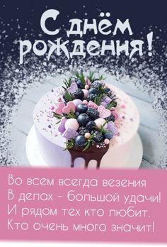 Happy Birthday Greetings, Birthday Wishes, Birthday Cake, Happy Birthday Balloons, Congratulations, Joy, Desserts, Celebration, Flower