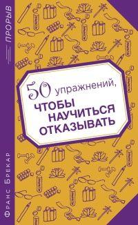 Книга 50 упражнений, чтобы научиться отказывать