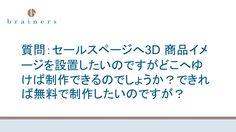 質問:セールスページへ3D 商品イメージを設置したいのですがどこへゆけば制作できるのでしょうか?できれば無料で制作したいのですが?