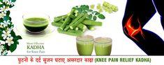 शीध्र घुटनें दर्द ठीक करे यह काढ़ा Fast Knee Pain Relief Kadha in Hindi Knee Pain Relief, Home Remedies, Health Tips, Home Health Remedies, Natural Home Remedies, Healthy Lifestyle Tips