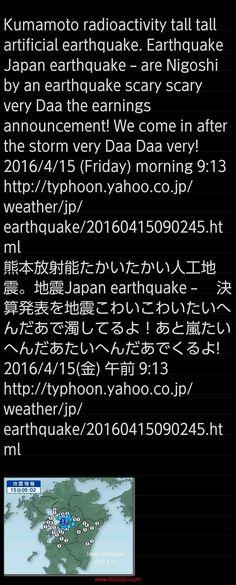Kumamoto radioactivity tall tall artificial earthquake. Earthquake Japan…