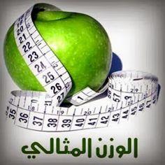 كيف تعرف وزنك المثالي؟