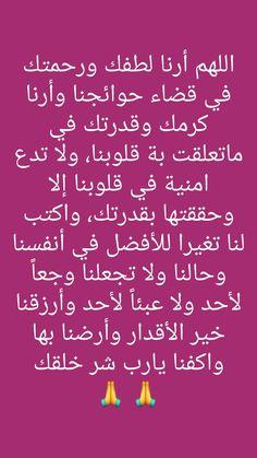 Quran Quotes Love, Quran Quotes Inspirational, Duaa Islam, Islam Quran, Good Morning Arabic, Balloons Photography, Beautiful Islamic Quotes, Personal Identity, Arabic Language