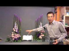 CH-5 每週主日獻花系列 Church Flower Arrangement #5 - YouTube