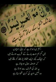 Beautiful Quotes Part 3 - Zubair Khan Afridi Diary【 Hadith Quotes, Quran Quotes Love, Quran Quotes Inspirational, Ali Quotes, Muslim Quotes, Funny Quotes, Urdu Quotes, People Quotes, Prayer Verses
