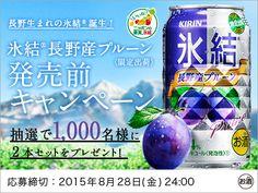 氷結® 長野産プルーン 発売前キャンペーン