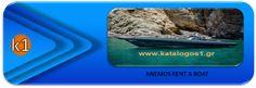 Επαγγελματικός Κατάλογος επιχειρήσεων-προσφορές-Οδηγός αγοράς-εκπτώσεις-κουπόνια-καταστήματα:  Anemos rent a boat  Ενοικιάσεις φουσκωτών σκαφών ...