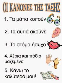 Social Skills Activities, Therapy Activities, Preschool Activities, Classroom Rules, Classroom Language, Behaviour Management, Classroom Management, Class Management, Learn Greek