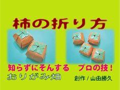 折り紙柿の折り方作り方 創作 Persimmon origami