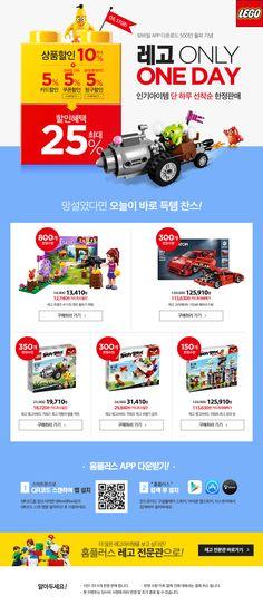 홈플러스 온라인쇼핑 l 레고 원데이