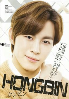 Hongbin - VIXX
