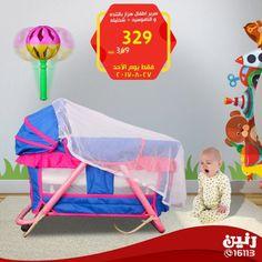 عروض رنين مصر فقط الاحد 27 أغسطس 2017 على مستلزمات الأطفال    Raneen Egypt offers only Sun 27 Aug 2017 Baby Accessories