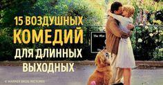 Незагорами восьмое марта инесколько выходных. Чтобы провести праздничное время срадостью ипользой, AdMe.ru предлагает посмотреть легкие, светлые идушевные комедии, скоторыми приход весны будет еще более приятным!