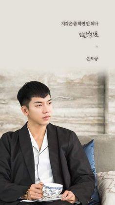 Lee Seung Gi, Lee Jong Suk, Drama Korea, Korean Drama, Asian Actors, Korean Actors, Mr Kang, Love 020, The King 2 Hearts
