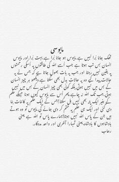 Inspirational Quotes In Urdu, Islamic Love Quotes, Religious Quotes, Poetry Quotes, Wisdom Quotes, Words Quotes, Urdu Poetry, Sayings, Poetry Inspiration