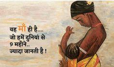 I love you so much Mama🙎 thank you so much aapne mujhe ya like di 🙎ap Hamesha Hamare Shat Rehna👪 love❤ you💗💗 mama🙎.and shabhi mom's ka liya bhi I love ❤U. Father Quotes In Hindi, Chankya Quotes Hindi, Desi Quotes, Mothers Day Quotes, Quotations, Qoutes, Motivational Poems, Motivational Thoughts, Buddha Quotes Life