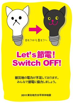 An adorable series of Japanese energy-conservation posters