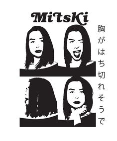 Mitski: My Heart Feels Like It's Going to Explode Art Print by worstaccident - X-Small Cute Poster, Poster Wall, Poster Prints, Portrait Quotes, Room Posters, Best Artist, Wall Collage, Wall Prints, 3 D