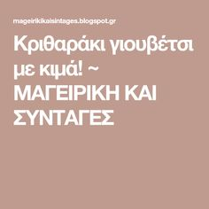 Κριθαράκι γιουβέτσι με κιμά! ~ ΜΑΓΕΙΡΙΚΗ ΚΑΙ ΣΥΝΤΑΓΕΣ Kai, The Kitchen Food Network, Greek Sweets, Confectionery, Food Network Recipes, Food And Drink, Cooking, Blog, Greek Beauty