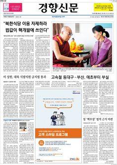 6월22일 경향신문 1면입니다.