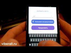 Как установить VIber на телефон и как им пользоваться - YouTube