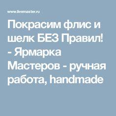 Покрасим флис и шелк БЕЗ Правил! - Ярмарка Мастеров - ручная работа, handmade