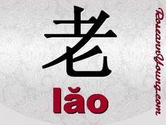 Chinese character for old or elderly....