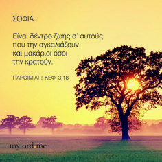 ΣΟΦΙΑ Eίναι δέντρo ζωής σ' αυτoύς πoυ την αγκαλιάζoυν και μακάριoι όσoι την κρατoύν. ΠΑΡΟΙΜΙΑΙ   ΚΕΦ. 3:18