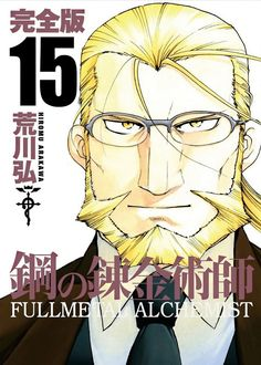 """Fullmetal Alchemist: Kanzenban vol. 15"""