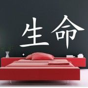 Life Chinese Symbol Chinese Writing Wall Sticker Wall Art Decal