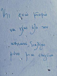 Σε τοίχο στην Αθήνα.
