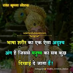 Radha Krishna Shayari In Hindi {Latest 2021} Radha Krishna Quotes