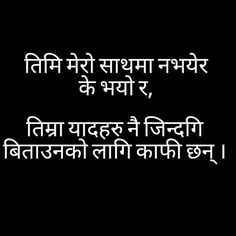 Nepali Quotes About Love I Miss You, I Love You, My Love, Nepali Love Quotes, Love Heart Images, Love And Marriage, Breakup, Waiting, Life Quotes