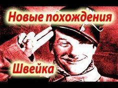 Новые похождения Швейка - 1943 Советская военная комедия