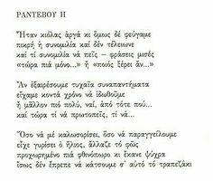 Κική Δημουλά Poetry Quotes, Wisdom Quotes, Qoutes, Greek Quotes, Philosophy, Literature, Poems, Thoughts, Sayings